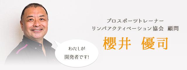 プロスポーツトレーナーリンパアクティベーション協会 顧問櫻井 優司