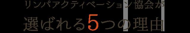 リンパアクティベーション協会が 選ばれる5つの理由