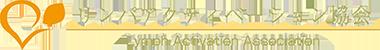 リンパアクティベーション協会