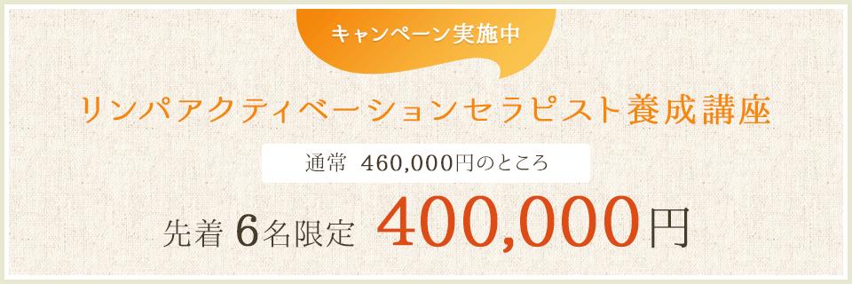 キャンペーン実施中!リンパアクティベーションセラピスト養成講座 先着6名限定 400,000円